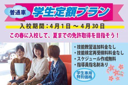 普通車・学生定額プラン【R3.4.1~4.30】