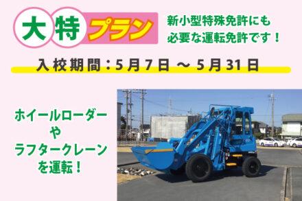 大型特殊プラン   【R3.5.7~5.31】