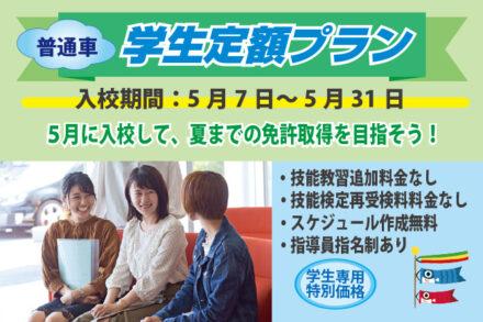 普通車・学生定額プラン【R3.5.7~5.31】