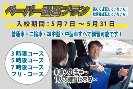 ペーパー講習・各車種【R3.5.7~5.31】