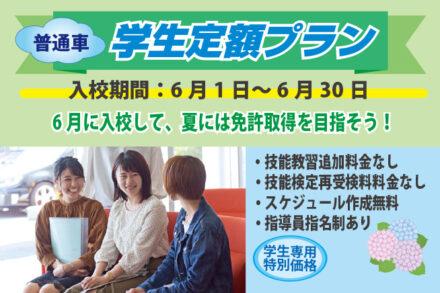 普通車・学生定額プラン【R3.6.1~6.30】