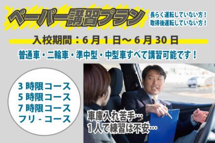 ペーパー講習・各車種【R3.6.1~6.30】