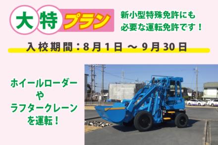 大型特殊プラン   【R3.8.1~9.30】