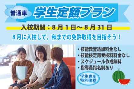 普通車・学生定額プラン【R3.8.1~8.31】