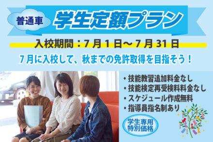 普通車・学生定額プラン【R3.7.1~7.31】