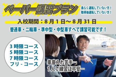 ペーパー講習・各車種【R3.8.1~8.31】