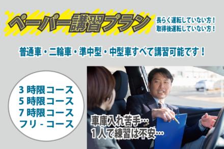 ペーパー講習・各車種【R3.9.1~10.31】